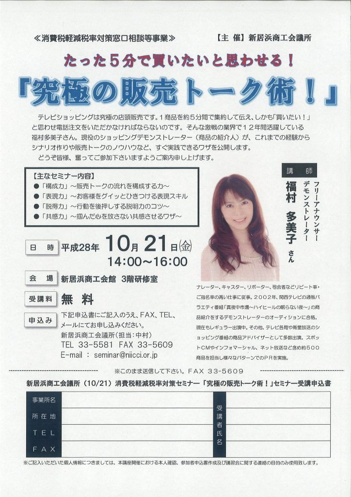 syouhizeiH28.10.21