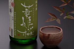 himesakura